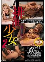 「排泄少女2 〜ドMギャルを糞まみれアナル拷問〜 矢吹奏」のサンプル動画