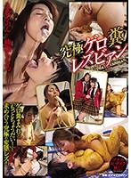 「究極ゲロ糞レズビアン( #久我かのん #オペラ)」のサンプル動画