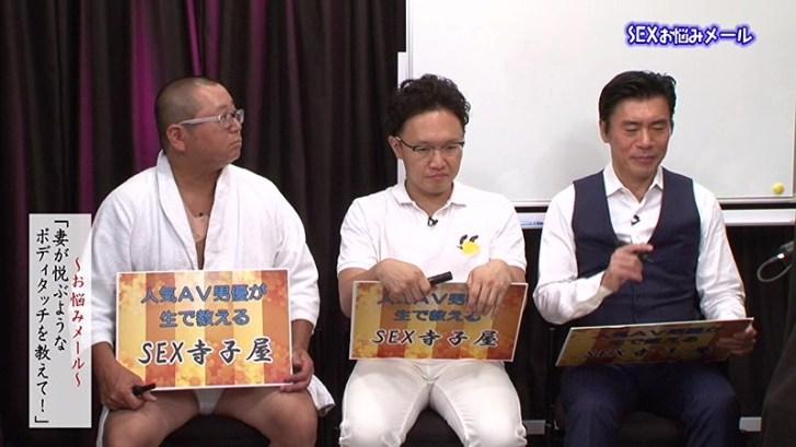 人気AV男優が生で教えるSEX寺子屋(3) 完全版2