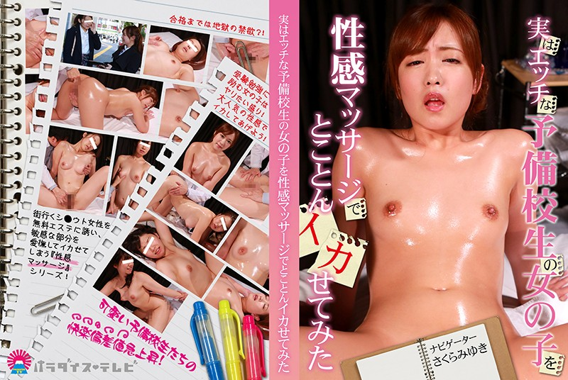 PARATHD-02223 The Truth Is, I Just Gave A Sexy Cram School Girl A Sensual Massage And Made Her Cum Her Brains Out
