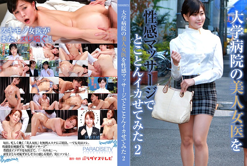 PARATHD-02248 We Took This Beautiful University Hospital Female Doctor To A Sensual Massage Parlor And Made Her Cum Her Brains Out (2)