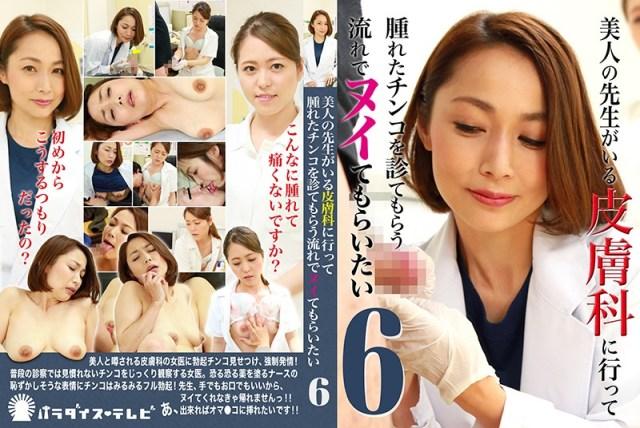 美人の先生がいる皮膚科に行って腫れたチンコを診てもらう流れでヌイてもらいたい(6)