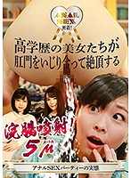 「密着!高学歴の美女たちが肛門をいじり合って絶頂するアナルSEXパーティーの実態( #パラダイステレビ)」のサンプル動画