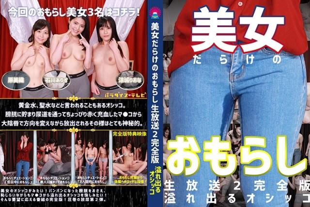 美女だらけのおもらし生放送(2)完全版〜恥じらいながらも溢れ出るオシッコ 原美織 涼城りおな 石川ありす