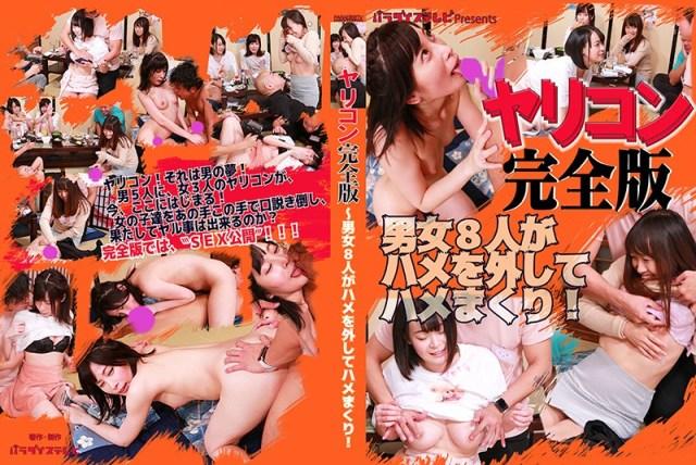 ヤリコン完全版〜男女8人がハメを外してハメまくり! 葉月桃 香山亜衣 月宮ねね