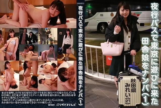 夜行バスで東京に遊びに来た田舎娘をナンパ(1)〜秋田県・みれい(21)