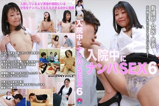入院中にナンパSEX(6)〜看護師・女医・患者・お見舞いに来た女の子をむさぼり尽くす!