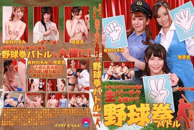 シ●ウト娘とAV女優が生ビーチクを賭けて野球拳バトル完全版 笹倉杏 有村のぞみ