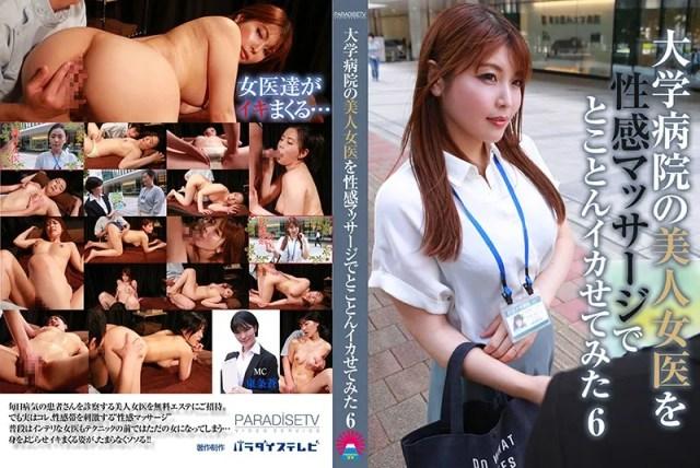 大学病院の美人女医を性感マッサージでとことんイカせてみた(6) 東条蒼