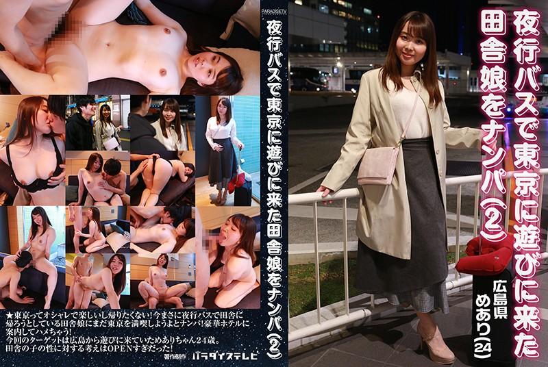 夜行バスで東京に遊びに来た田舎娘をナンパ(2)〜広島県・めあり(24)