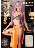 72-2-640x360 【アニコス/JULIA】海賊女帝の美貌がそのままリアル化されるとこうなる!このオッパイを独り占めできるのは其方だけじゃー!