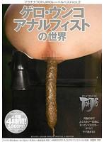 プラチナTOHJIROレーベル・ベスト Vol.2 ゲロ・ウンコ・アナルフ