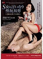 S女の言いなり性玩具男〜美脚責め&アナル開発〜 真紀ナオミ