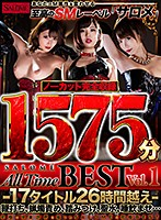 SALOME ノーカット完全収録1575分 All Time Best Vol.1-17タイトル26時間越え-