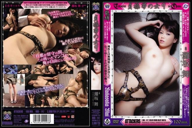 貞操帯の女9 灘坂舞