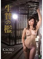 生贄の檻 KAORI