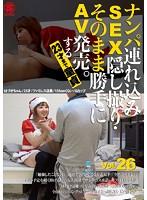 ナンパ連れ込みSEX隠し撮り・そのまま勝手にAV発売。する23才まで童貞 Vol.26