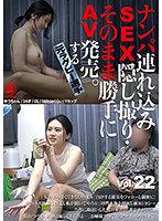 ナンパ連れ込みSEX隠し撮り・そのまま勝手にAV発売。する元ラグビー選手 Vol.22
