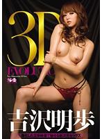 「3D EVOLUTION 進化した立体映像で魅せる新次元セックス 吉沢明歩」のサンプル動画