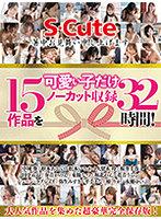 【お中元セット】S-Cute 可愛い子だけ15作品をノーカット収録32時間!