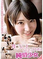 「オ○ンコクチュクチュ純情少女( #柳川まこ #S-Cute)」のサンプル動画