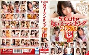 S-Cute 女の子ランキング2020 TOP15 8時間