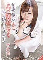 制服の似合う彼女はAV業界に入ってから脇でも感じるようになった。 林愛菜