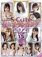 S-Cute 女の子ランキング2021 TOP15 8時間