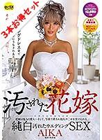 【お得セット】汚された花嫁・2・3