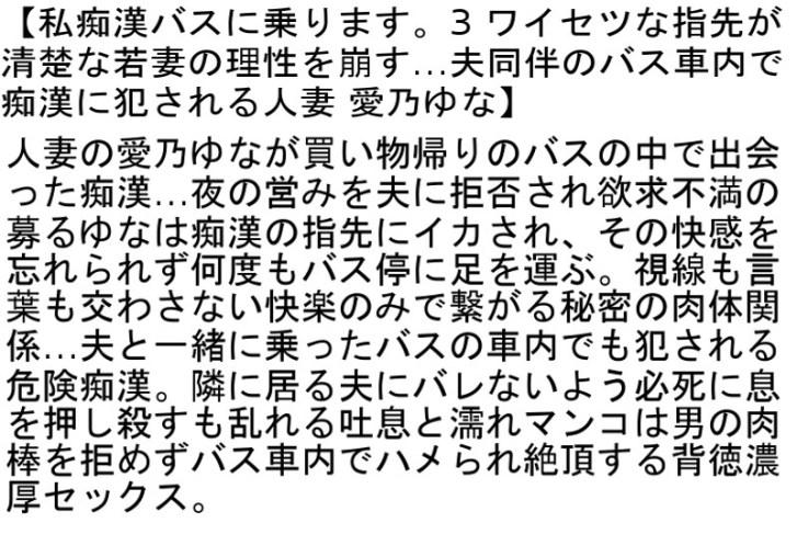 【お得セット】私痴●バスに乗ります。 湊莉久 風間ゆみ 愛乃ゆな6