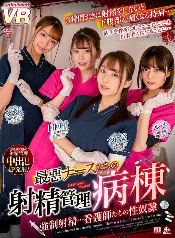 urvrsp00110jp 1 - 【VR】最悪ナースたちの射精管理病棟
