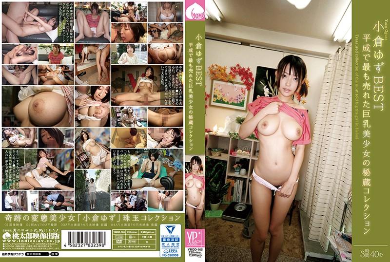 小倉ゆずBEST 平成で最も売れた巨乳美少女の秘蔵コレクションの無料動画