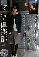 マニア倶楽部 31号 (DVD付)
