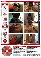 カルテ通信 第58号 (DVD付)