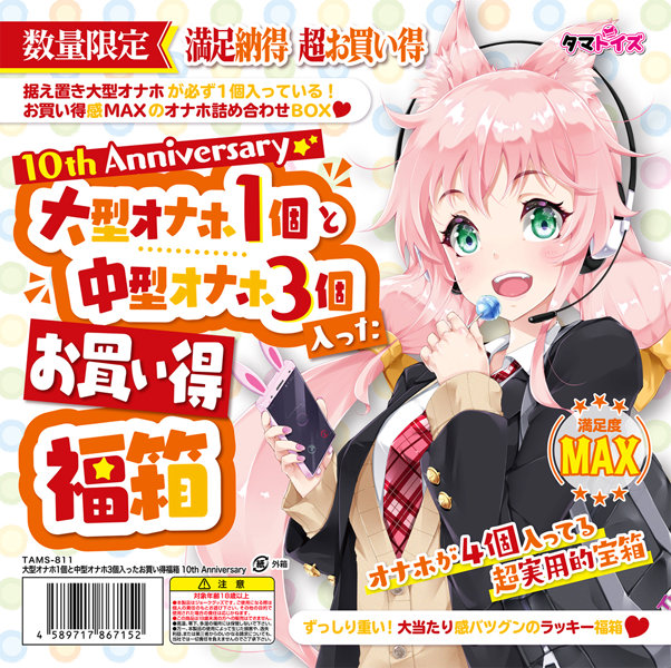 【NN】大型オナホ1個と中型オナホ3個入ったお買い得福箱 10th Anniversary