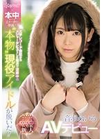kawaii*×本中 2メーカー専属!大手レコード会社からメジャーデビューした地方で活躍中の'本物'現役アイドルが脱いだ!音羽ねいろAVデビュー