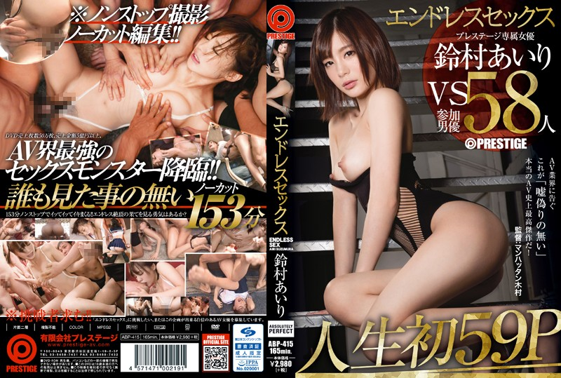 [ABP-415] Endless Sex Starring Airi Suzumura
