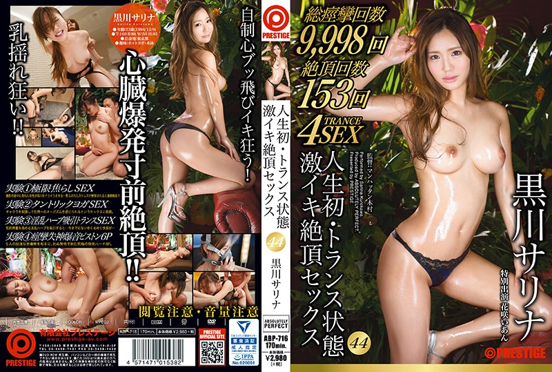 Nonton Film JAV ABP-716 First Time In My Life · Trans State Hey Iki Cumshot Sex 44 Heart Explosion Bloom! ! Kurokawa Salina Subtitle Indonesia Streaming Movie Download Gratis Online