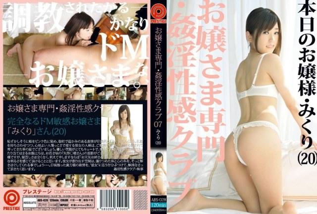 【モザイク除去】お嬢さま専門・姦淫性感クラブ 07