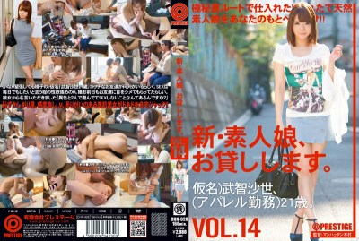 CHN-028 New Amateur Daughter, I Will Lend You. VOL.14