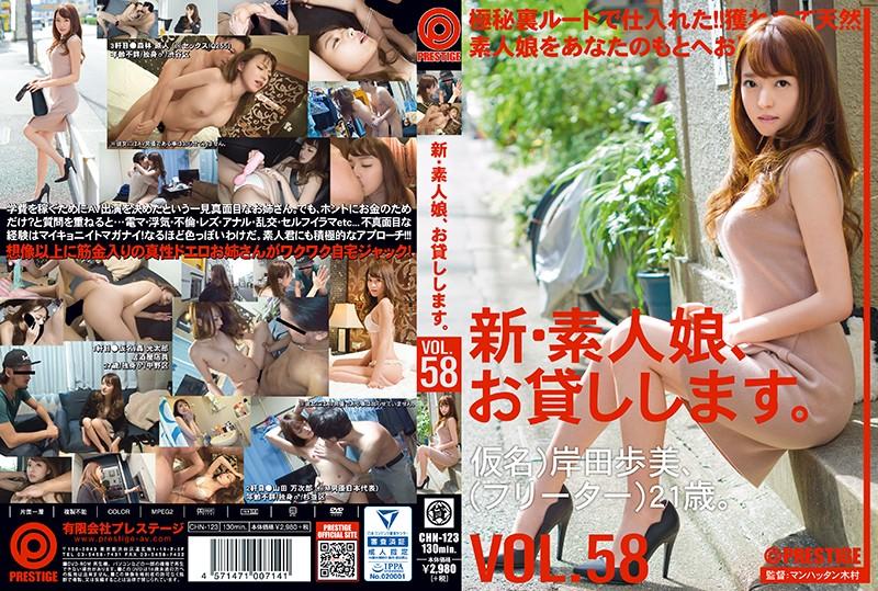 CHN-123 New Amateur Daughter, And Then Lend You. VOL.58 Ayumi Kishida
