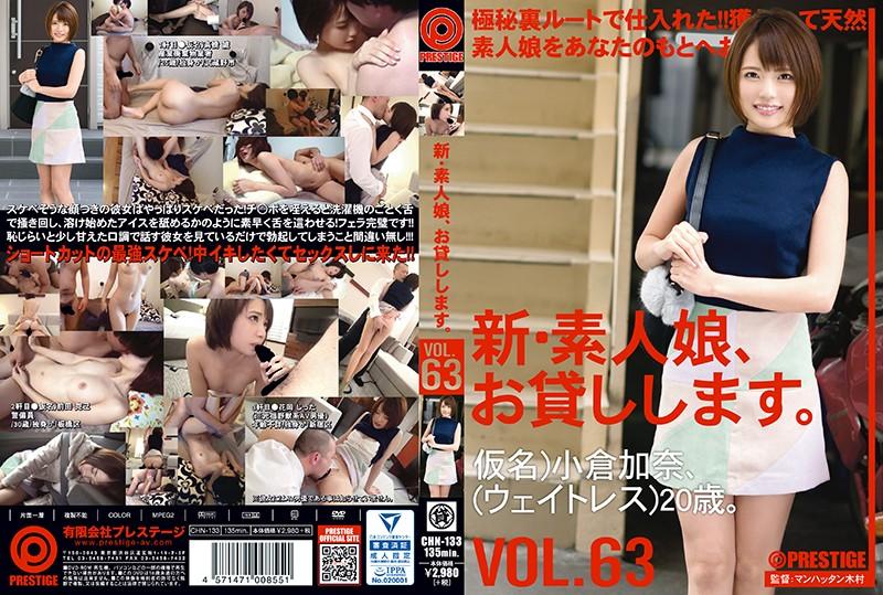 CHN-133 New Amateur Daughter, And Then Lend You. VOL.63 Kana Ogura