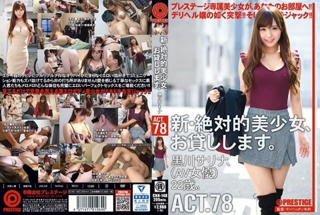 新・絶対的美少女、お貸しします。 ACT.78 黒川サリナ(AV女優)22歳。 黒川さりな