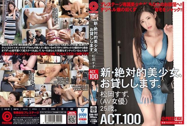 新・絶対的美少女、お貸しします。 100 松岡すず(AV女優)25歳。
