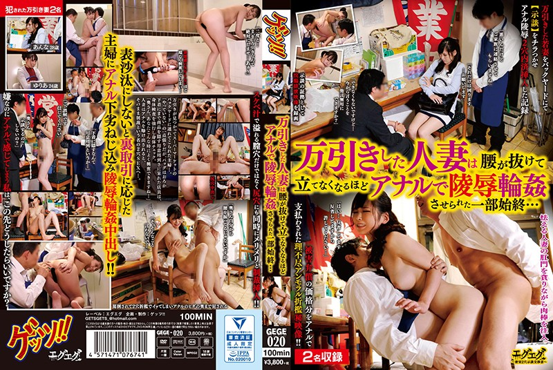 Nonton Film JAV GEGE-020 Shoplifting Married Woman Got Ridiculed By Anal In A Way That Her Waist Can Not Stand And Stand … Subtitle Indonesia Streaming Movie Download Gratis Online
