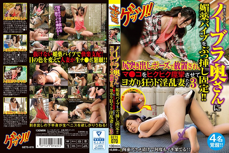 Nonton Film JAV GETS-070 Fixed The Aphrodisiac Vibs To A Noblera Wife Who Seems To Be Gathering! !It Is Neglected In The Butt Stick Out Pose And Makes Her Cock Convulsly And Goes Crazy Yoga Mad Horny Wife 3 Subtitle Indonesia Streaming Movie Download Gratis Online