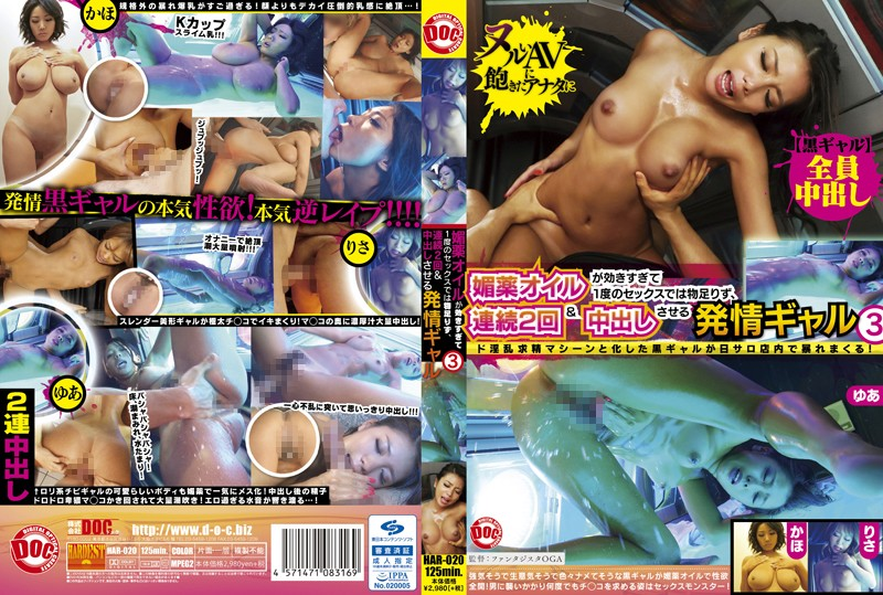 HAR-020 Aphrodisiac Oil Is Too Effectiveness Is Not Enough Things In A Single Sex, Estrus Gal 3 To Be Cum Two Consecutive &