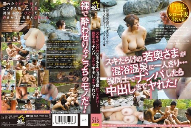 スキだらけの若奥さまが混浴温泉に一人きり… 裸同士でナンパしたら中出しまでヤれた!