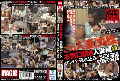 KKJ-049 Serious (Seriously) Advances Married Woman Knitting 28 Nampa → Tsurekomi → SEX Voyeur → Without Permission In The Post