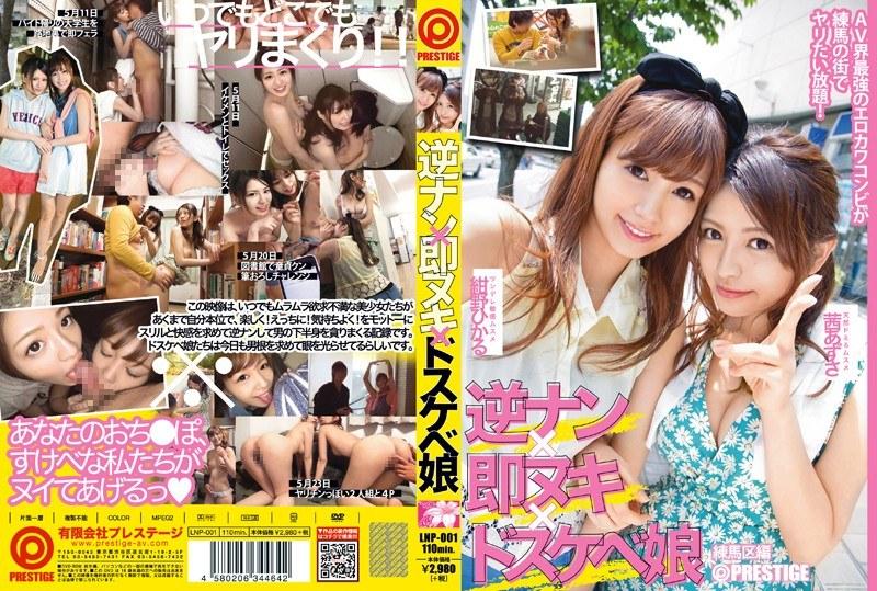 LNP-001 Reverse Nan × × Nuki Immediately Dirty Little Daughter Nerima Edition